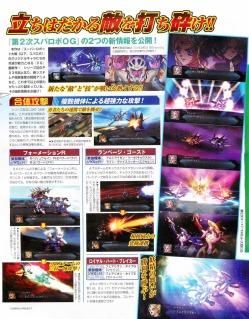 super_robot_wars_ogs2_october_scan_2