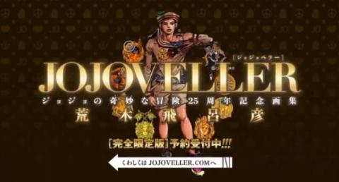 JOJOVELER 8