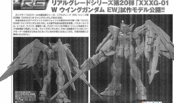RG EW Gundam 2